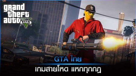 GTA ไทย เกมสายโหด แหกทุกกฎ