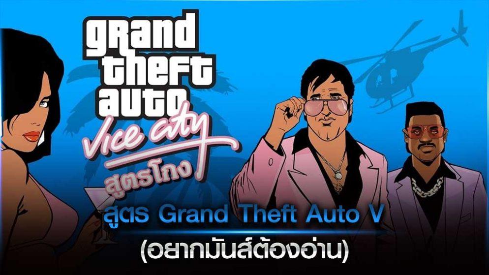 สูตร Grand Theft Auto V (อยากมันส์ต้องอ่าน)
