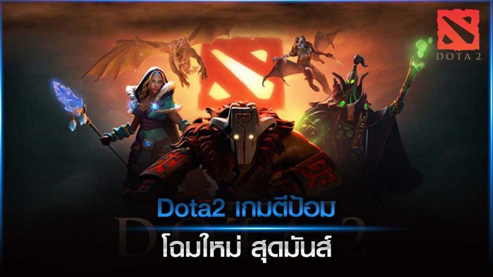 Dota2 เกมตีป้อม โฉมใหม่ สุดมันส์