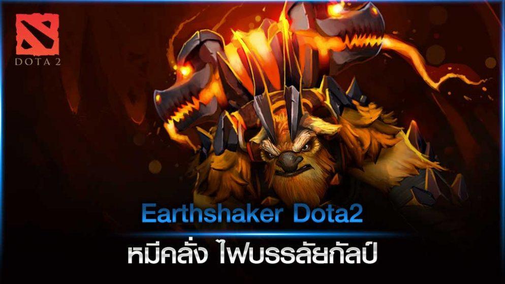 Earthshaker Dota2 หมีคลั่ง ไฟบรรลัยกัลป์