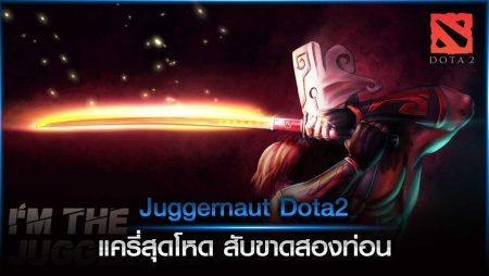Juggernaut Dota2 แครี่สุดโหด สับขาดสองท่อน