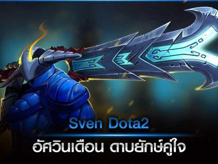 Sven Dota2 อัศวินเดือน ดาบยักษ์คู่ใจ