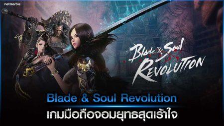 Blade & Soul Revolution เกมมือถือจอมยุทธสุดเร้าใจ
