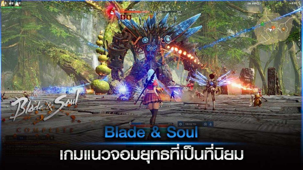 Blade & Soul เกมแนวจอมยุทธที่เป็นที่นิยม