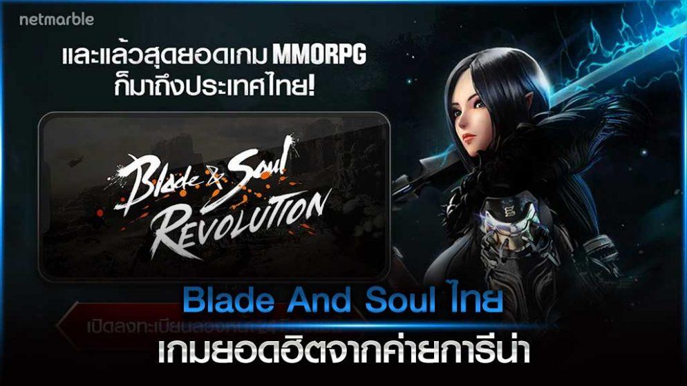 Blade And Soul ไทย เกมยอดฮิตจากค่ายการีน่า