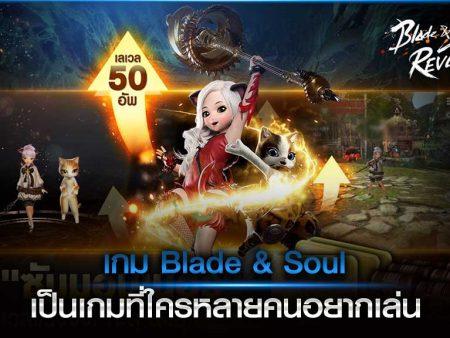 เกม Blade & Soul เป็นเกมที่ใครหลายคนอยากเล่น