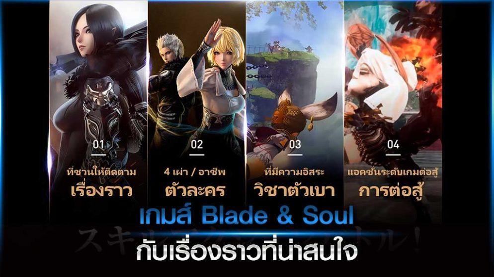 เกมส์ Blade & Soul กับเรื่องราวที่น่าสนใจ
