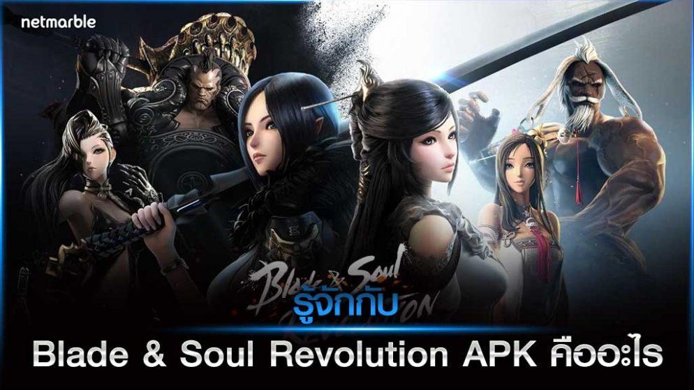 รู้จักกับ Blade & Soul Revolution APK คืออะไร