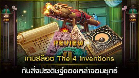 เกมสล็อต The 4 inventions กับสิ่งประดิษฐ์ของเหล่าจอมยุทธ์