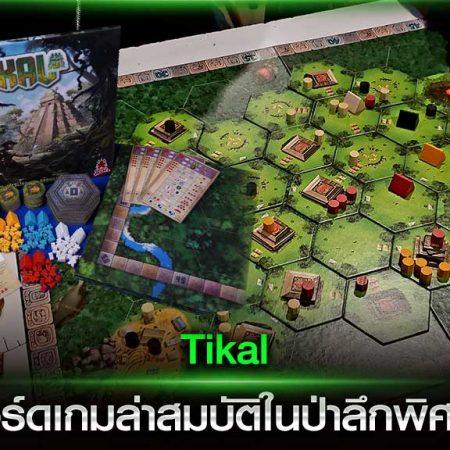 Tikal บอร์ดเกมล่าสมบัติในป่าลึกพิศวง