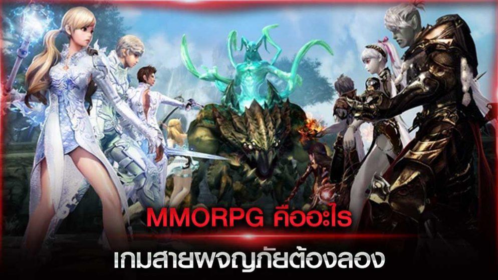 MMORPG คือ อะไร เกมสายผจญภัยต้องลอง