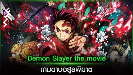 Demon Slayer The Movie เกมดาบอสูรพิฆาต
