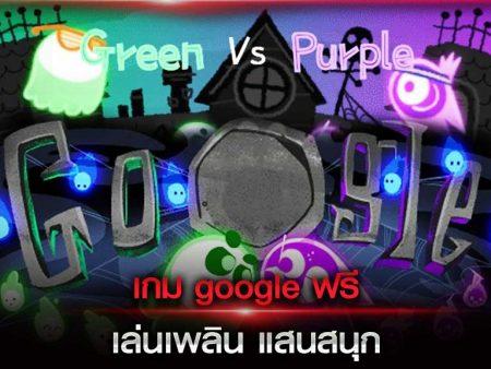 เกม google ฟรี เล่นเพลิน แสนสนุก