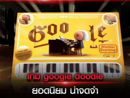 เกม google doodle ยอดนิยม น่าจดจำ