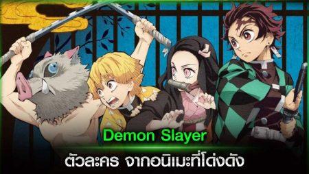 Demon Slayer ตัวละคร จากอนิเมะที่โด่งดัง