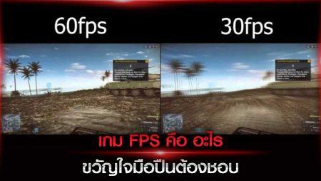 เกม FPS คือ อะไร ขวัญใจมือปืนต้องชอบ