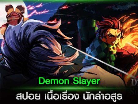 Demon Slayer สปอย เนื้อเรื่อง นักล่าอสูร