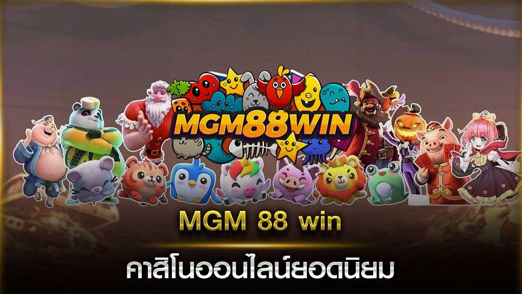 MGM88win คาสิโนออนไลน์ยอดนิยม