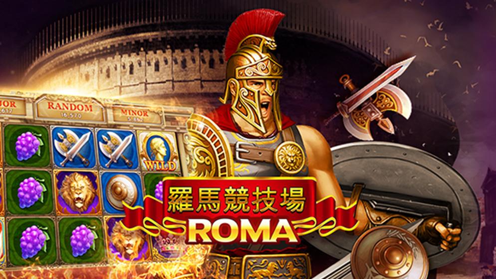 สล็อตRoma ร่ำรวยไปกับนักรบโรมัน สายบู๊