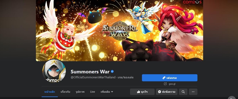 Summoners War Code แจกฟรีไอเทม (1)