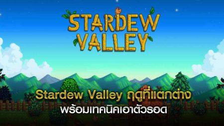 Stardew Valley ฤดู ที่แตกต่างพร้อมเทคนิคเอาตัวรอด