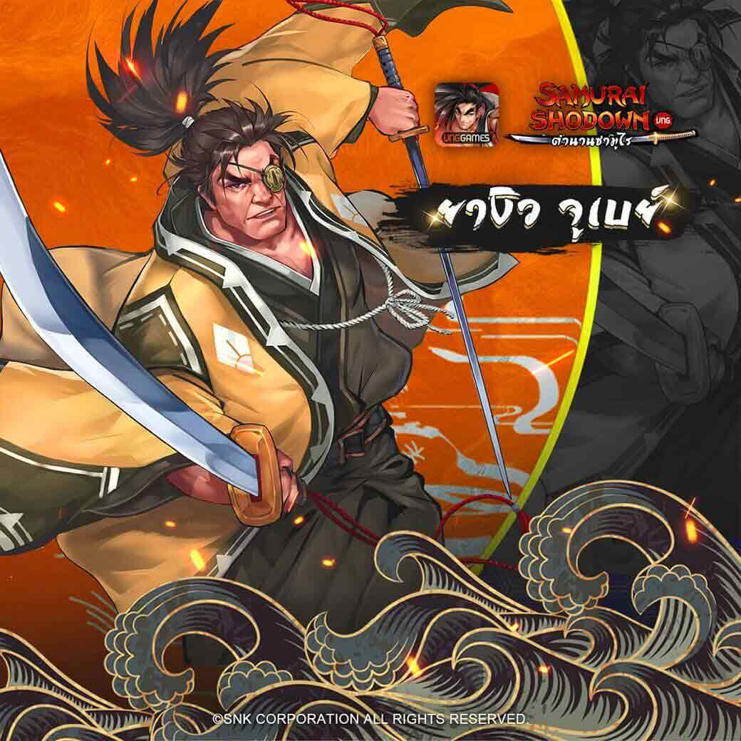 Samurai Shodown Mobile เกมซามุไรยุคใหม่2