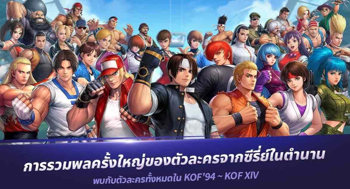 The-King-of-Fighters-Allstar-เกมต่อสู้-สุดอลัง1