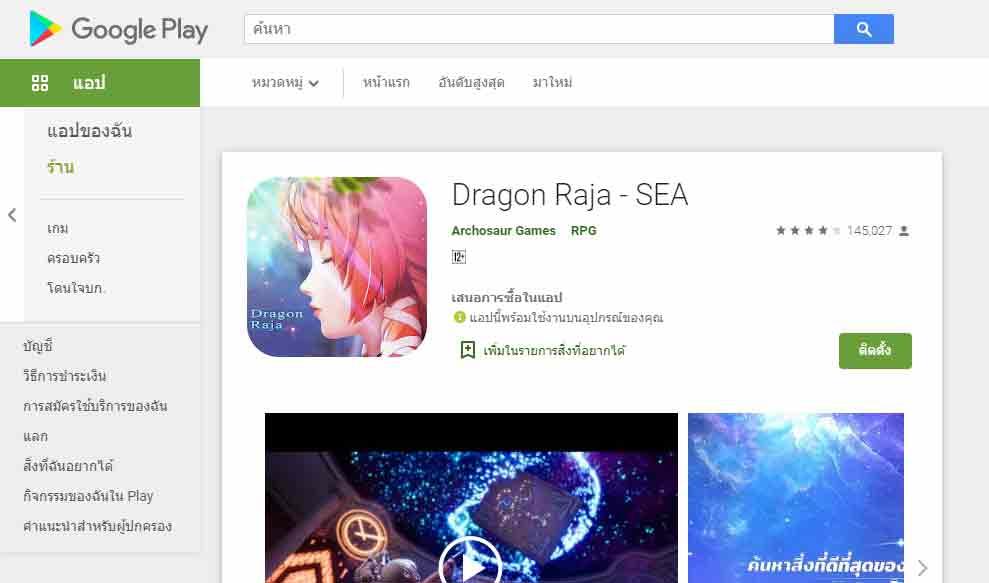 Dragon-Raja-ไทย-เกมกราฟิกสวยแห่งปี-(2)