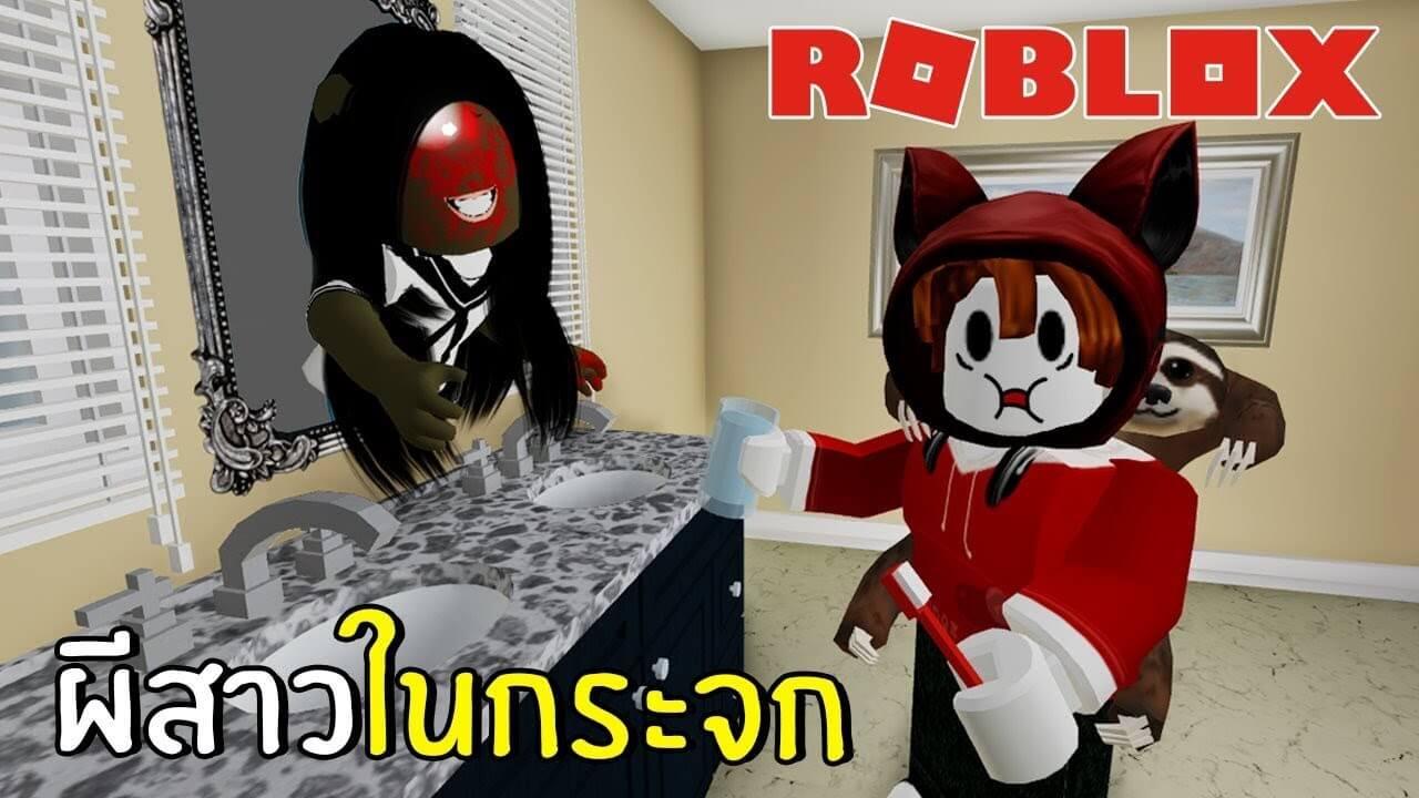 เทคนิคพี่แป้งเล่นเกมRoblox คฤหาสน์ร้อยล้าน1