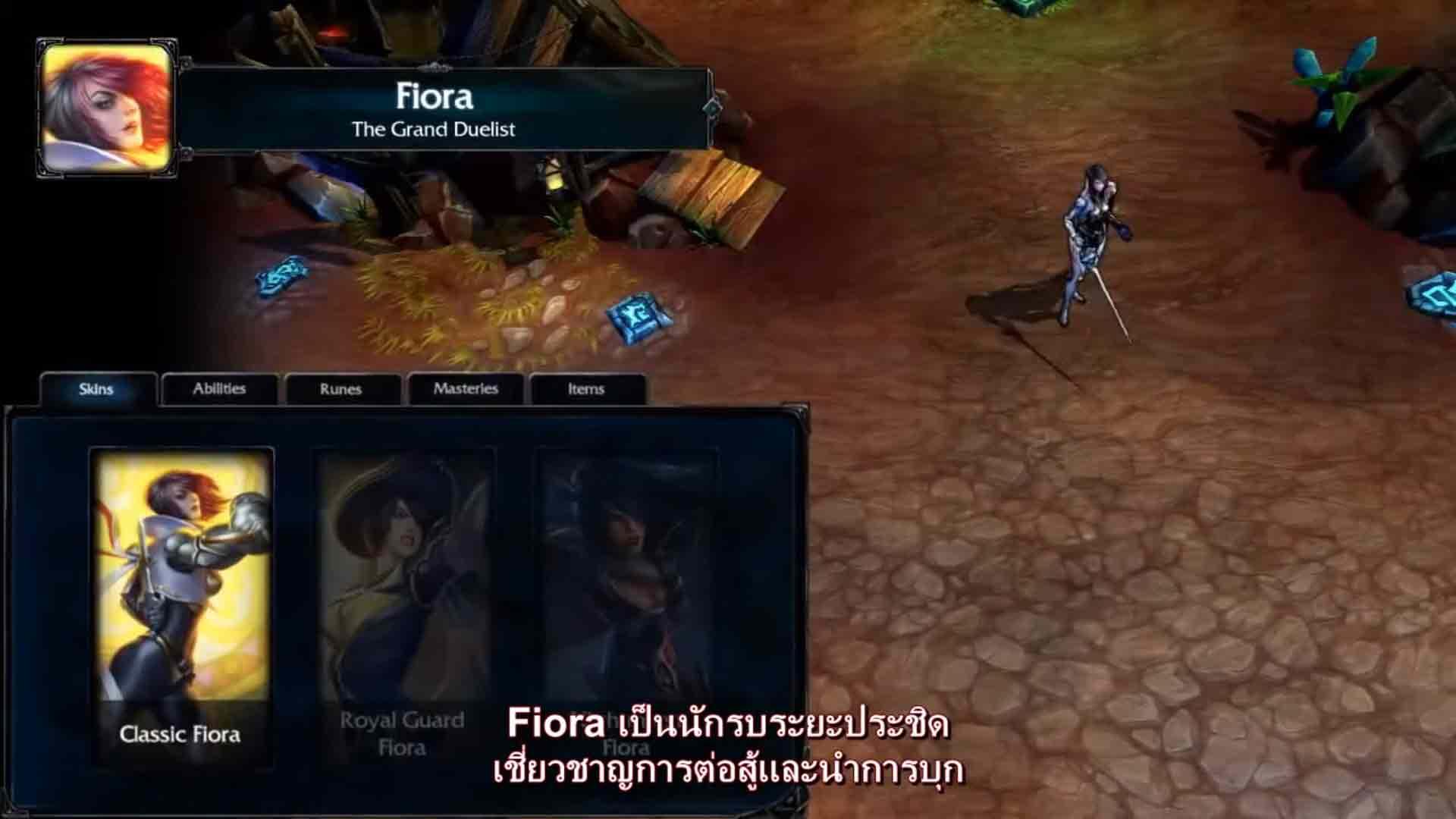 Fiora-LOL-นักดวลปืนไร้พ่าย2