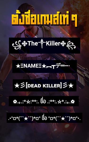 ชื่อฟีฟายเท่ๆอักษรพิเศษกับตี้ฮิตในเกม2