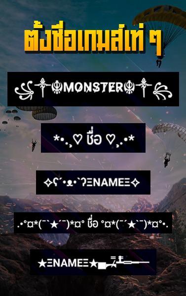 ชื่อฟีฟายเท่ๆอักษรพิเศษกับตี้ฮิตในเกม