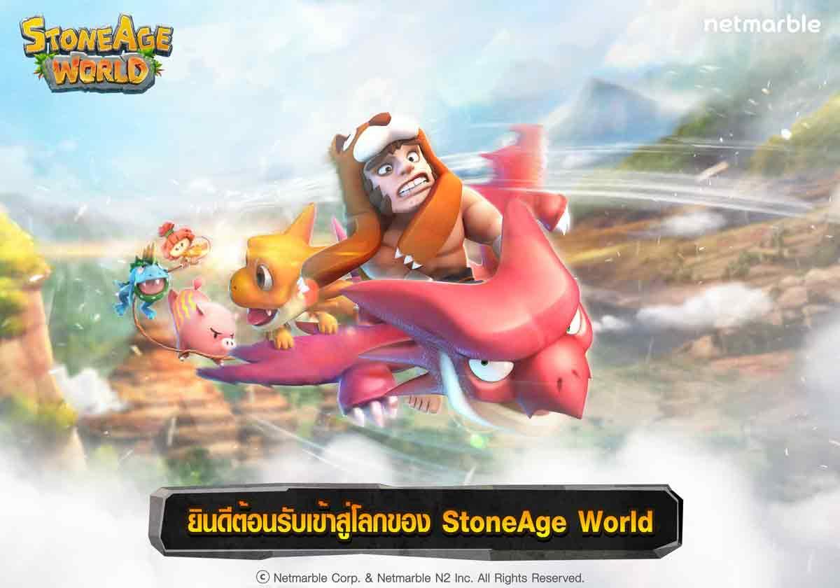 Stoneage-บุกฐานลับ-ดึกดำบรรพ์1
