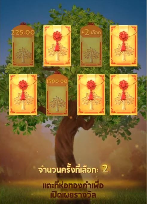 ต้นไม้นำโชค เกม Tree of Fortune-4