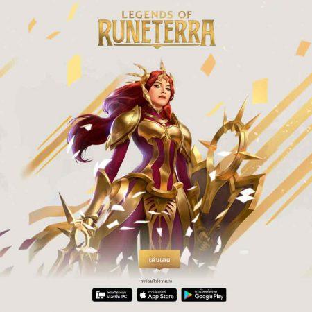 Legend of Runeterra เกมการ์ดจาก LOL