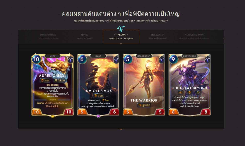 Legend-of-Runeterra-เกมการ์ดจาก-LOL3