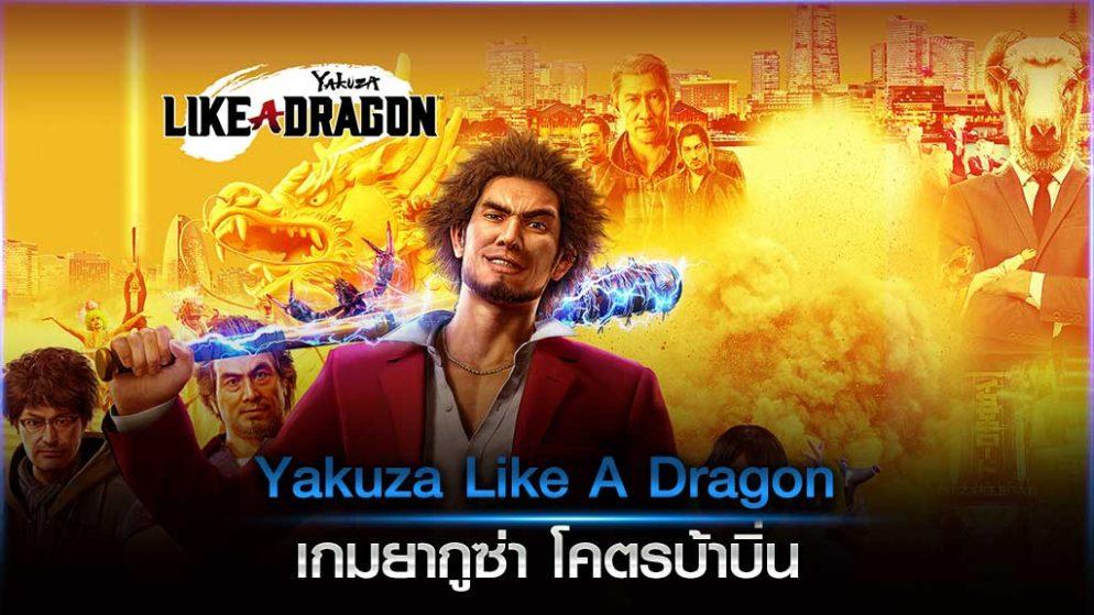 Yakuza Like A Dragon เกมยากูซ่า โคตรบ้าบิ่น