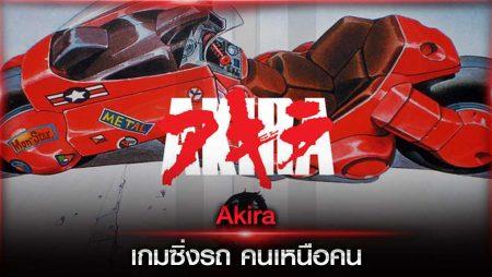 Akira เกมซิ่งรถ คนเหนือคน