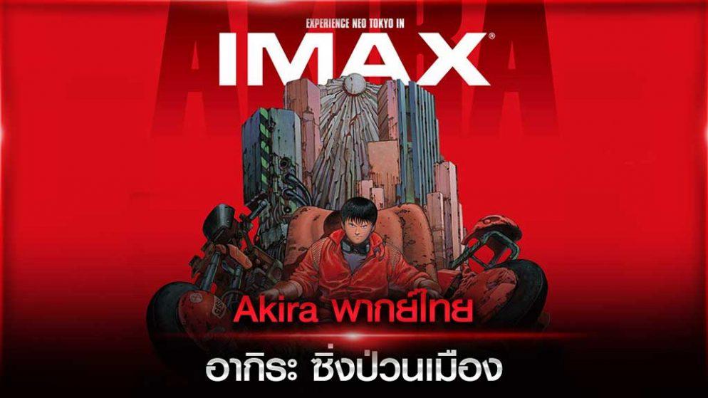 Akira พากย์ไทย อากิระ ซิ่งป่วนเมือง