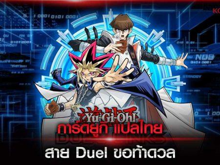 การ์ดยูกิ แปลไทย สาย Duel ขอท้าดวล