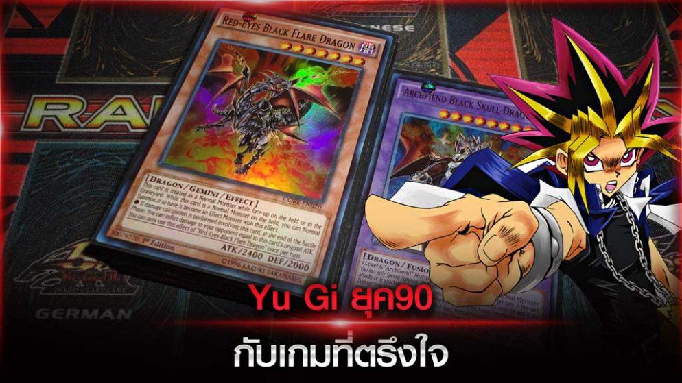 Yu Gi ยุค90 กับเกมที่ตรึงใจ