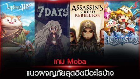 เกม Moba แนวผจญภัยสุดฮิตมีอะไรบ้าง