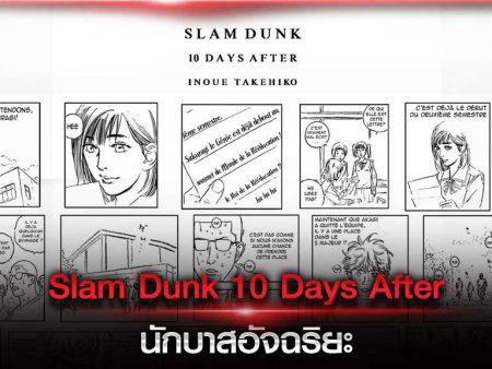 Slam Dunk 10 Days After นักบาสอัจฉริยะ