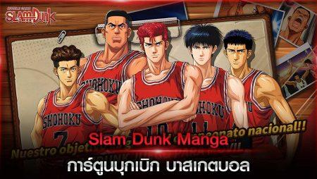 Slam Dunk Manga การ์ตูนบุกเบิก บาสเกตบอล